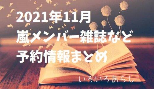 【随時更新】嵐・2021年11月雑誌など予約情報まとめ!