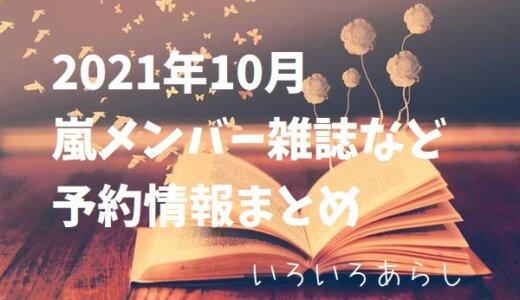 【随時更新】嵐・2021年10月雑誌など予約情報まとめ!